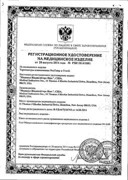 Термометр клинический NexTemp безртутный сертификат