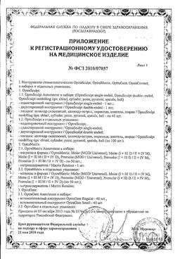 Global White Система для отбеливания зубов сертификат