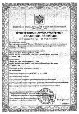 Biotrue раствор универсальный для контактных линз сертификат