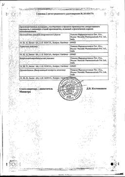 Плетакс сертификат