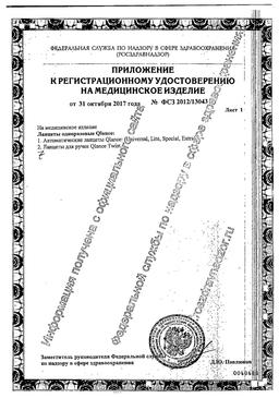 Ланцеты для прокалывателя Сателлит Qlance Twist сертификат