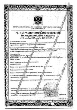 Стрептатест для диагностики в-гемолитического стрептококка группы А сертификат