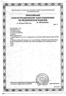 Тонометр автоматический B.Well PRO-33 сертификат