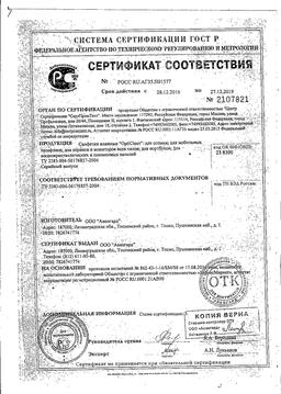 Opticlean салфетки влажные для оптики сертификат