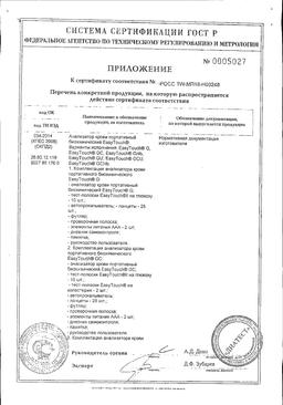EasyTouch GCU анализатор крови Глюкоза Холестерин Мочевая кислота сертификат