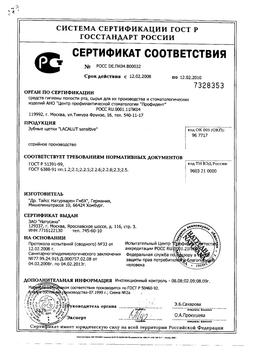 Lacalut Sensitive Зубная щетка мягкая сертификат