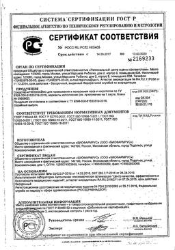 Ринолайф устройство для промывания носа + средство саше N10 сертификат