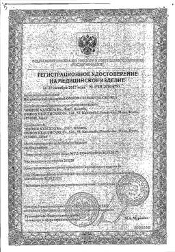 Ингалятор Omron NE-C21 Basic компрессорный сертификат
