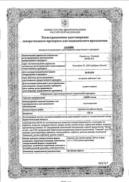 АЦЦ Актив сертификат