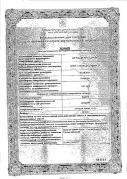 Зодак сертификат
