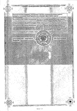 Магне B6 форте сертификат