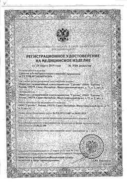 Армавискон сертификат