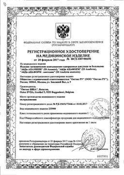 Подгузники для взрослых iD Slip Super сертификат