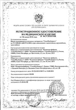 Здравсити Маска медицинская одноразовая 3-х слойная сертификат