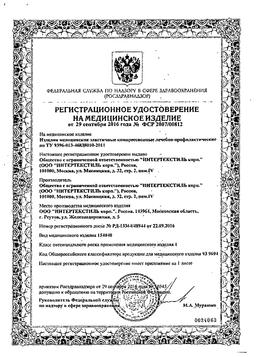 Клинса Чулки антиэмболические сертификат