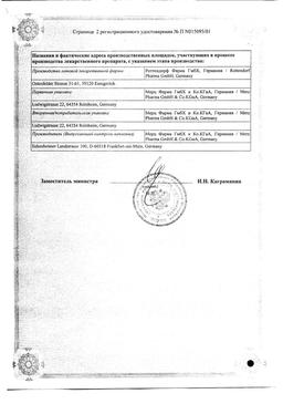 Специальное Драже Мерц Классик сертификат