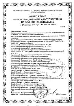 Клинса наколенник компрессионный сертификат