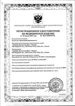 MiaPlan Тест на овуляцию сертификат