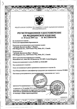 Тест на беременность сертификат