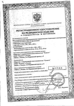 Клинса вата нестерильная хирургическая сертификат