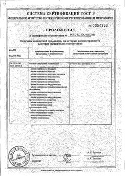 Клинса маска медицинская одноразовая детская сертификат