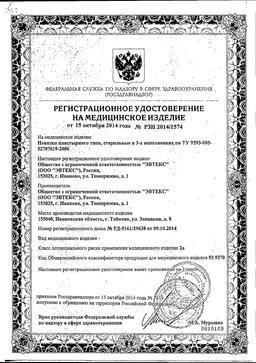 Клинса повязка пластырного типа с суперадсорбентом сертификат