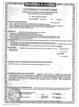 Презервативы Aprix Classic сертификат