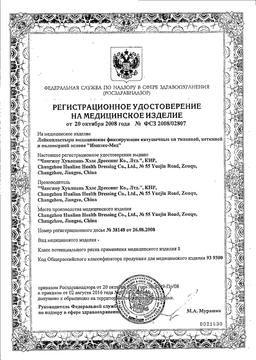 Клинса лейкопластырь фиксирующий сертификат