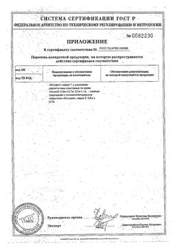 Клинса клеенка подкладная Кидс с пвх покрытием сертификат