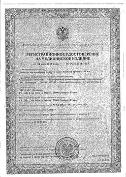 Аквалор Протект сертификат