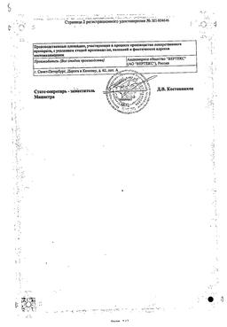 Кетоконазол (шампунь) сертификат