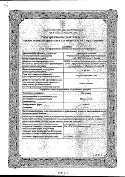 Магнемакс сертификат