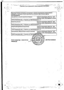 Мексидол Форте сертификат