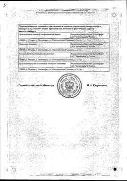 Нейрохолин сертификат
