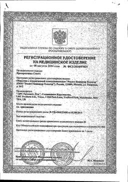 Презервативы Contex Extra sensation сертификат