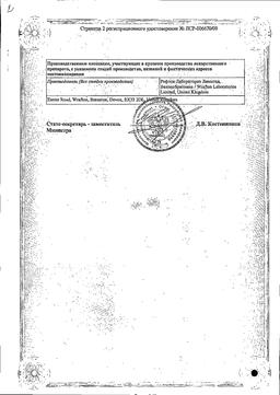 ТераФлю Макс сертификат
