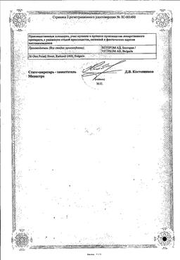 Троксерутин ДС сертификат