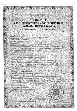 Армавискон Форте сертификат