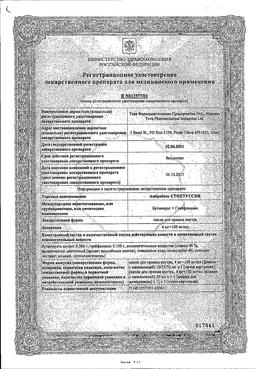 Амбробене Стоптуссин сертификат
