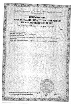 Альфазокс сертификат