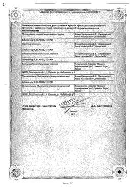 Граммидин с анестетиком сертификат