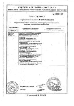 Ринолайф средство для промывания носа сертификат
