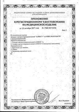 Алмаг+ аппарат магнитотерапевтический сертификат