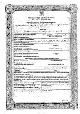 Урсосан форте сертификат