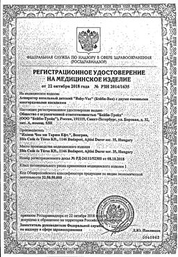 Baby-Vac Аспиратор назальный детский сертификат