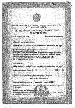 Led care Соска светодиодная антибактериальная сертификат