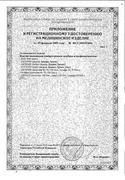 Vulkan classic пояс для похудения сертификат