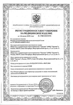 Гилан Комфорт сертификат