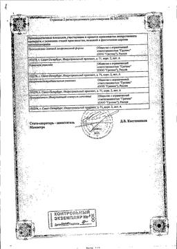 Ларигама сертификат