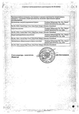 Сеалекс Силденафил сертификат